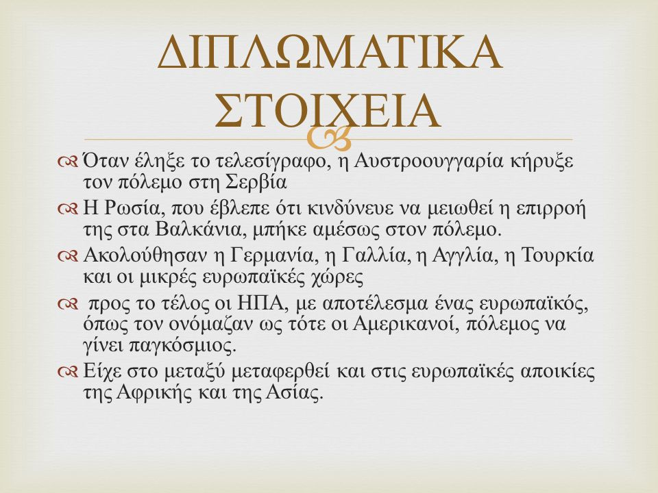   Όταν έληξε το τελεσίγραφο, η Αυστροουγγαρία κήρυξε τον πόλεμο στη Σερβία  Η Ρωσία, που έβλεπε ότι κινδύνευε να μειωθεί η επιρροή της στα Βαλκάνια, μπήκε αμέσως στον πόλεμο.
