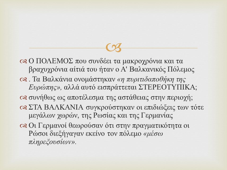   Ο ΠΟΛΕΜΟΣ που συνδέει τα μακροχρόνια και τα βραχυχρόνια αίτιά του ήταν ο Α Βαλκανικός Πόλεμος .