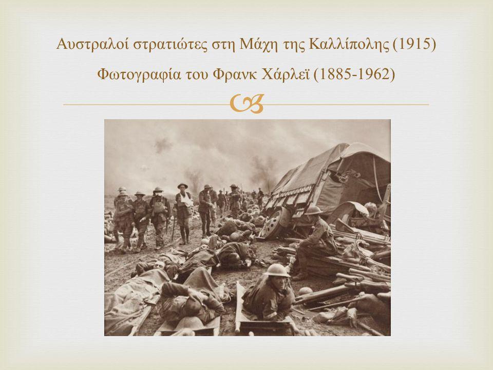 Αυστραλοί στρατιώτες στη Μάχη της Καλλίπολης (1915) Φωτογραφία του Φρανκ Χάρλεϊ (1885-1962)