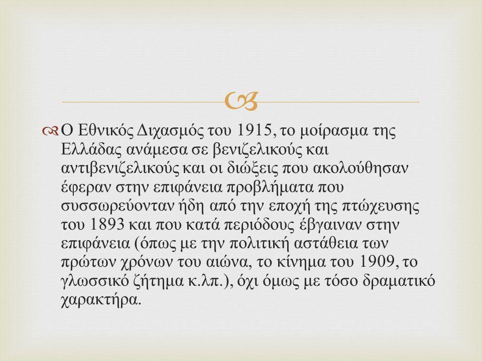   Ο Εθνικός Διχασμός του 1915, το μοίρασμα της Ελλάδας ανάμεσα σε βενιζελικούς και αντιβενιζελικούς και οι διώξεις που ακολούθησαν έφεραν στην επιφάνεια προβλήματα που συσσωρεύονταν ήδη από την εποχή της πτώχευσης του 1893 και που κατά περιόδους έβγαιναν στην επιφάνεια ( όπως με την πολιτική αστάθεια των πρώτων χρόνων του αιώνα, το κίνημα του 1909, το γλωσσικό ζήτημα κ.