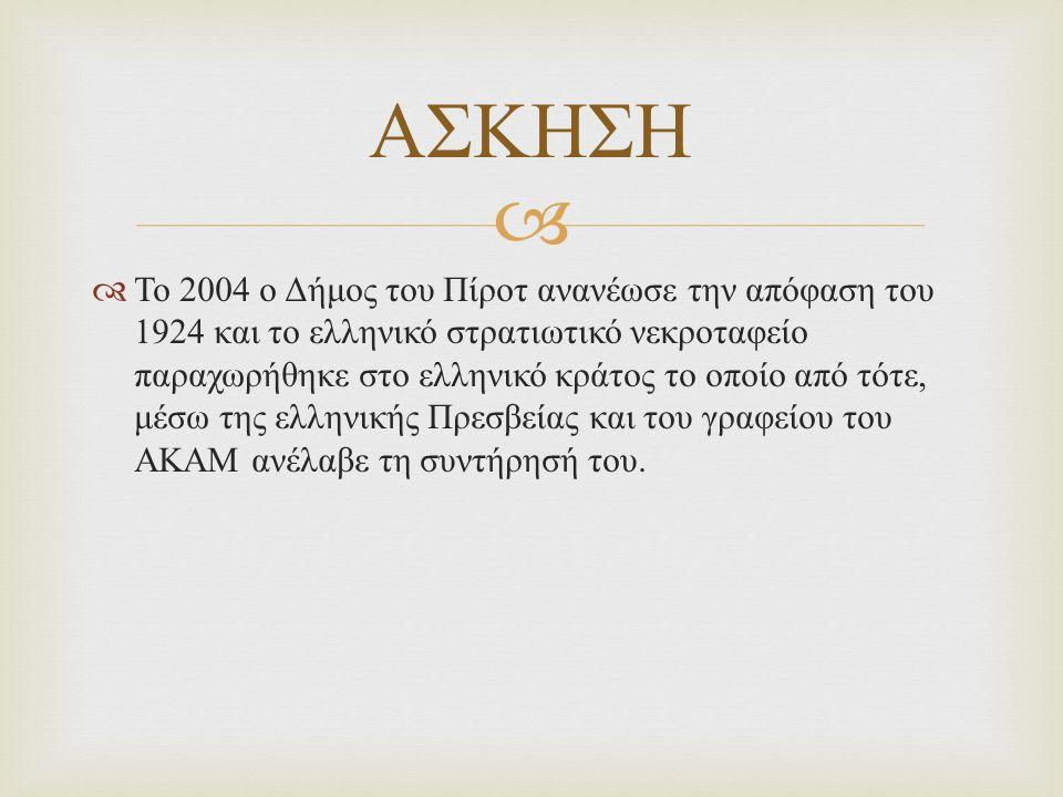   Το 2004 ο Δήμος του Πίροτ ανανέωσε την απόφαση του 1924 και το ελληνικό στρατιωτικό νεκροταφείο παραχωρήθηκε στο ελληνικό κράτος το οποίο από τότε, μέσω της ελληνικής Πρεσβείας και του γραφείου του ΑΚΑΜ ανέλαβε τη συντήρησή του.