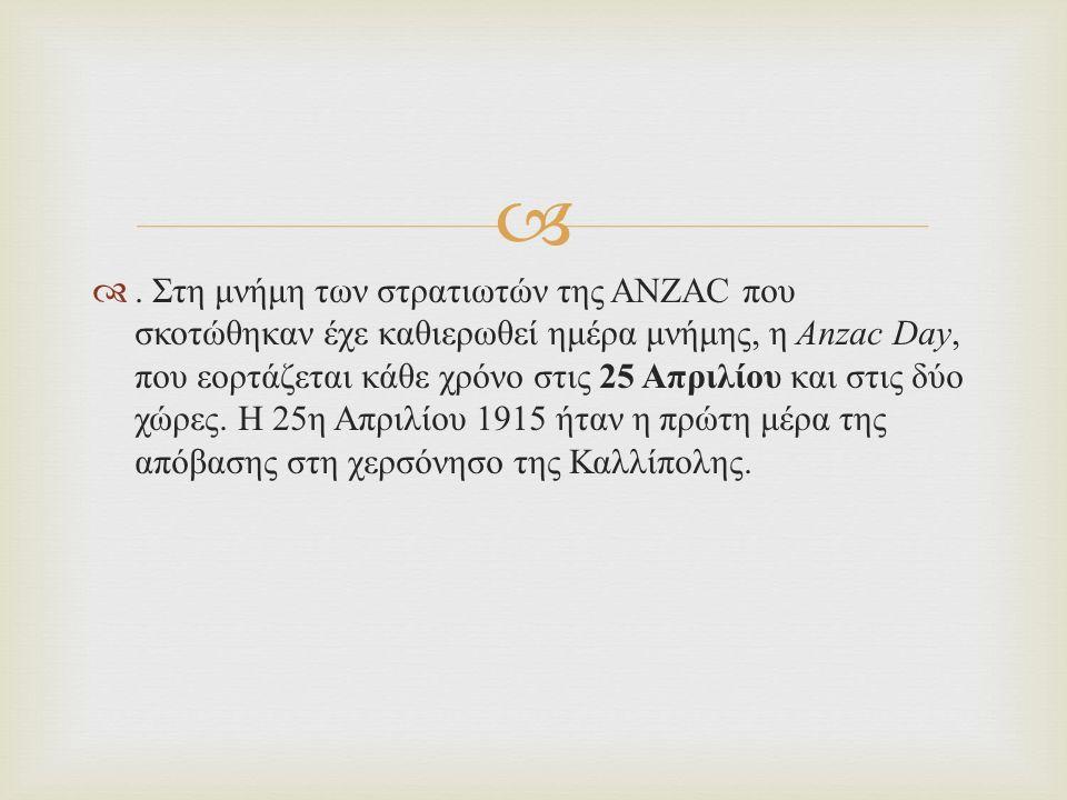  . Στη μνήμη των στρατιωτών της ΑΝΖΑ C που σκοτώθηκαν έχε καθιερωθεί ημέρα μνήμης, η Anzac Day, που εορτάζεται κάθε χρόνο στις 25 Απριλίου και στις