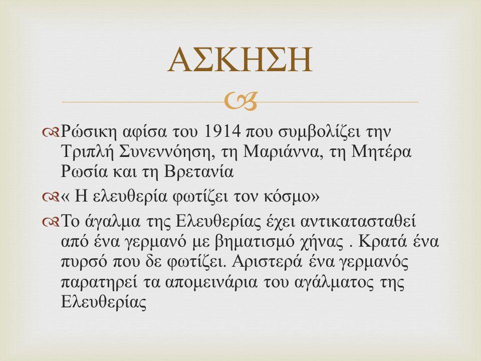   Ρώσικη αφίσα του 1914 που συμβολίζει την Τριπλή Συνεννόηση, τη Μαριάννα, τη Μητέρα Ρωσία και τη Βρετανία  « Η ελευθερία φωτίζει τον κόσμο »  Το άγαλμα της Ελευθερίας έχει αντικατασταθεί από ένα γερμανό με βηματισμό χήνας.