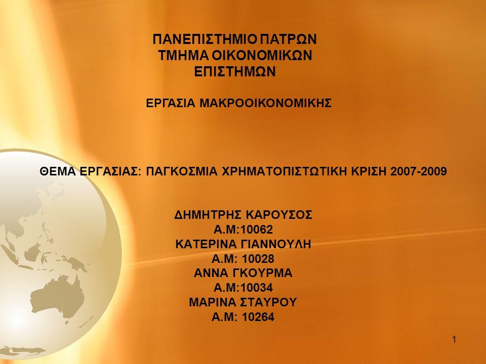 ΘΕΜΑ ΕΡΓΑΣΙΑΣ: ΠΑΓΚΟΣΜΙΑ ΧΡΗΜΑΤΟΠΙΣΤΩΤΙΚΗ ΚΡΙΣΗ 2007-2009 ΔΗΜΗΤΡΗΣ ΚΑΡΟΥΣΟΣ Α.Μ:10062 ΚΑΤΕΡΙΝΑ ΓΙΑΝΝΟΥΛΗ Α.Μ: 10028 ΑΝΝΑ ΓΚΟΥΡΜΑ Α.Μ:10034 ΜΑΡΙΝΑ ΣΤΑΥ