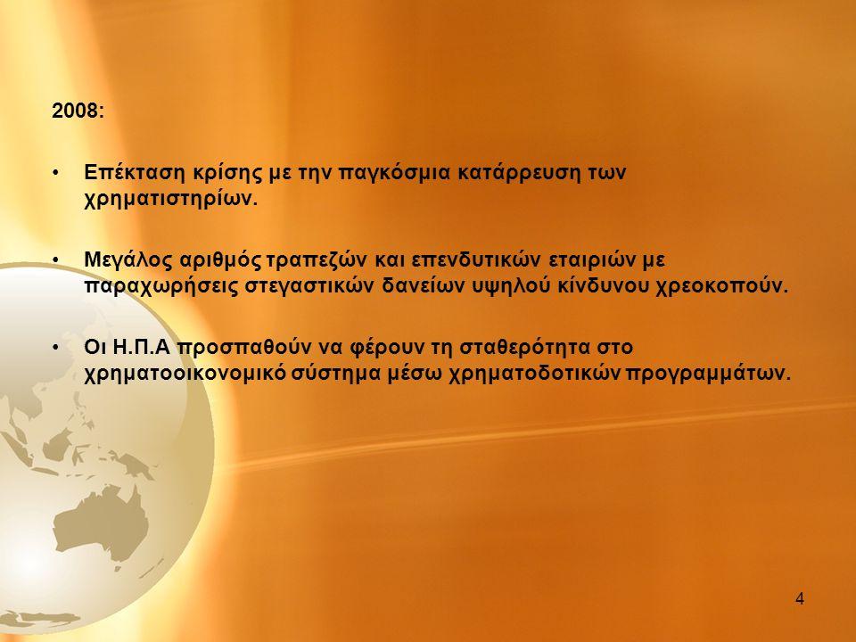 2008: Επέκταση κρίσης με την παγκόσμια κατάρρευση των χρηματιστηρίων. Μεγάλος αριθμός τραπεζών και επενδυτικών εταιριών με παραχωρήσεις στεγαστικών δα