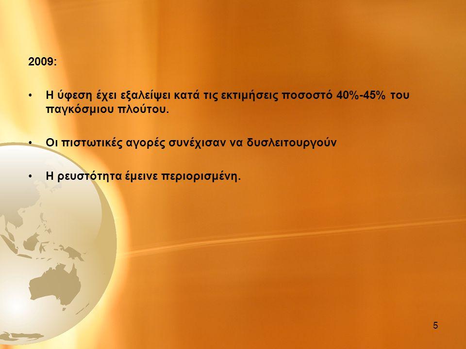 2009: Η ύφεση έχει εξαλείψει κατά τις εκτιμήσεις ποσοστό 40%-45% του παγκόσμιου πλούτου. Οι πιστωτικές αγορές συνέχισαν να δυσλειτουργούν Η ρευστότητα