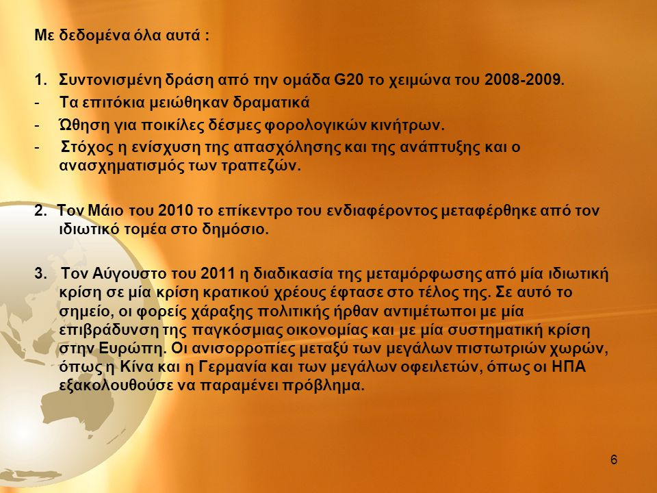 Με δεδομένα όλα αυτά : 1.Συντονισμένη δράση από την ομάδα G20 το χειμώνα του 2008-2009. -Τα επιτόκια μειώθηκαν δραματικά -Ώθηση για ποικίλες δέσμες φο