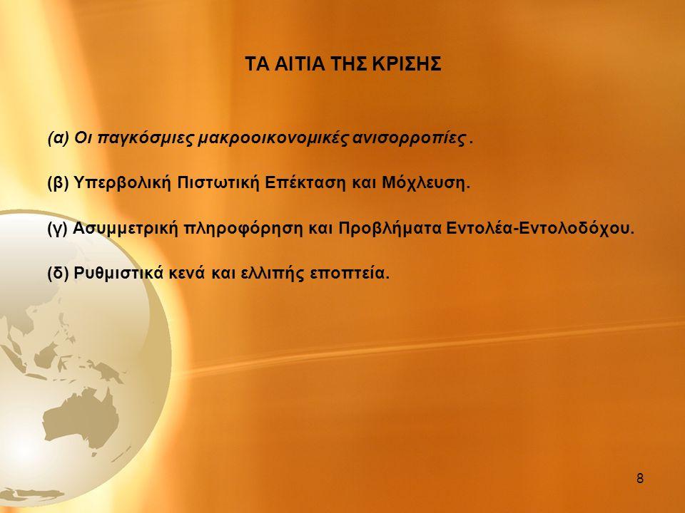 ΤΑ ΑΙΤΙΑ ΤΗΣ ΚΡΙΣΗΣ (α) Οι παγκόσμιες μακροοικονομικές ανισορροπίες. (β) Υπερβολική Πιστωτική Επέκταση και Μόχλευση. (γ) Ασυμμετρική πληροφόρηση και Π