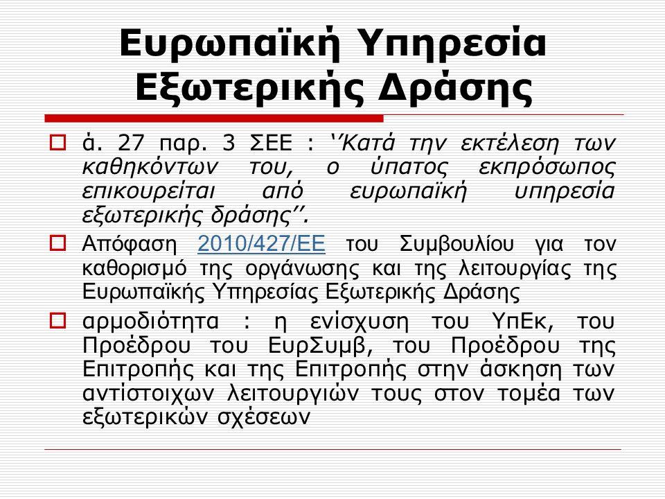 Ευρωπαϊκή Υπηρεσία Εξωτερικής Δράσης  ά. 27 παρ.