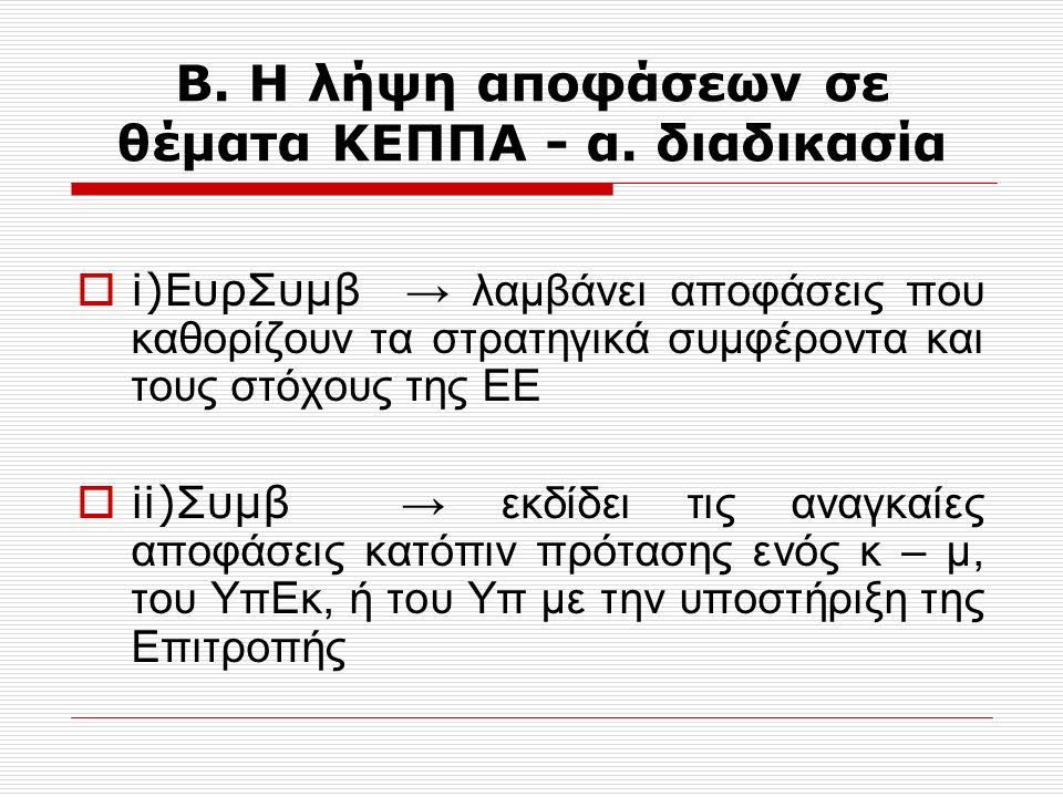 Β. Η λήψη αποφάσεων σε θέματα ΚΕΠΠΑ - α.