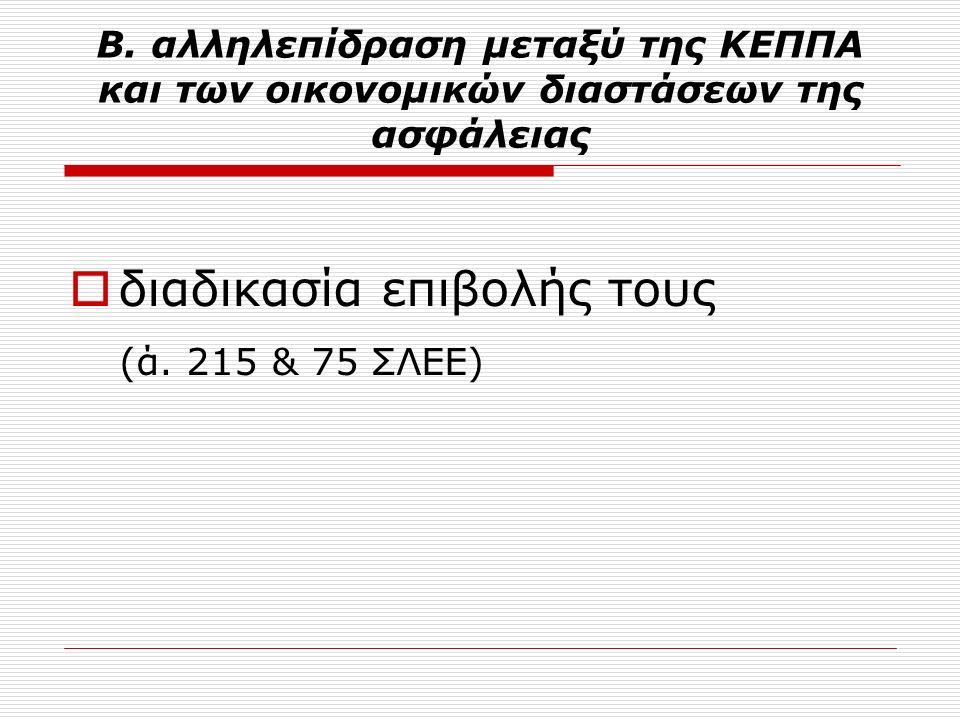 Β. αλληλεπίδραση μεταξύ της ΚΕΠΠΑ και των οικονομικών διαστάσεων της ασφάλειας  διαδικασία επιβολής τους (ά. 215 & 75 ΣΛΕΕ)