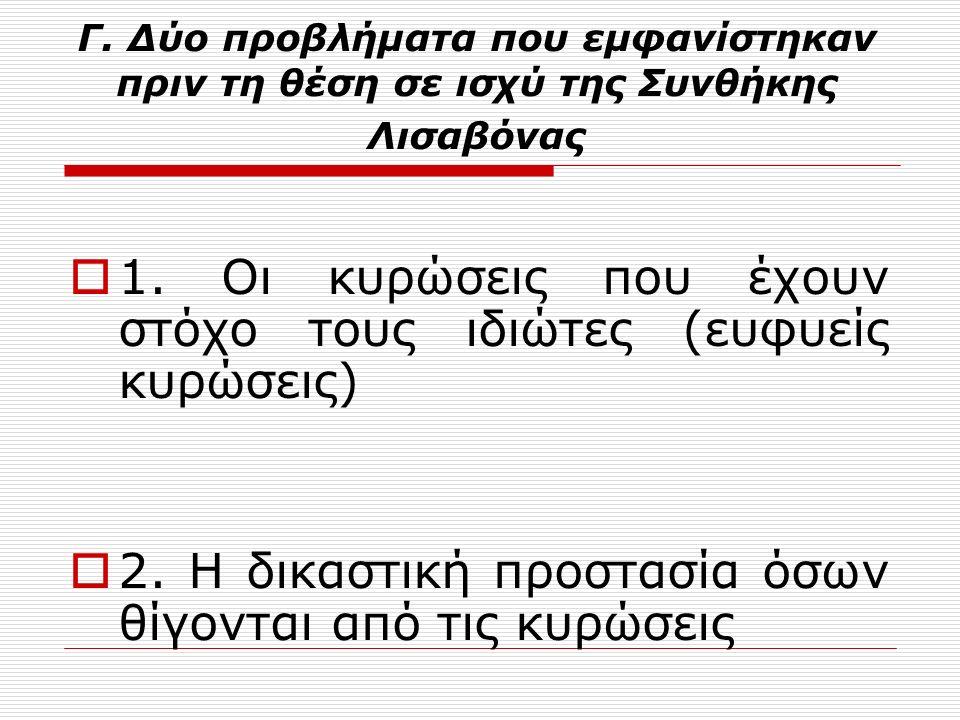 Γ. Δύο προβλήματα που εμφανίστηκαν πριν τη θέση σε ισχύ της Συνθήκης Λισαβόνας  1.