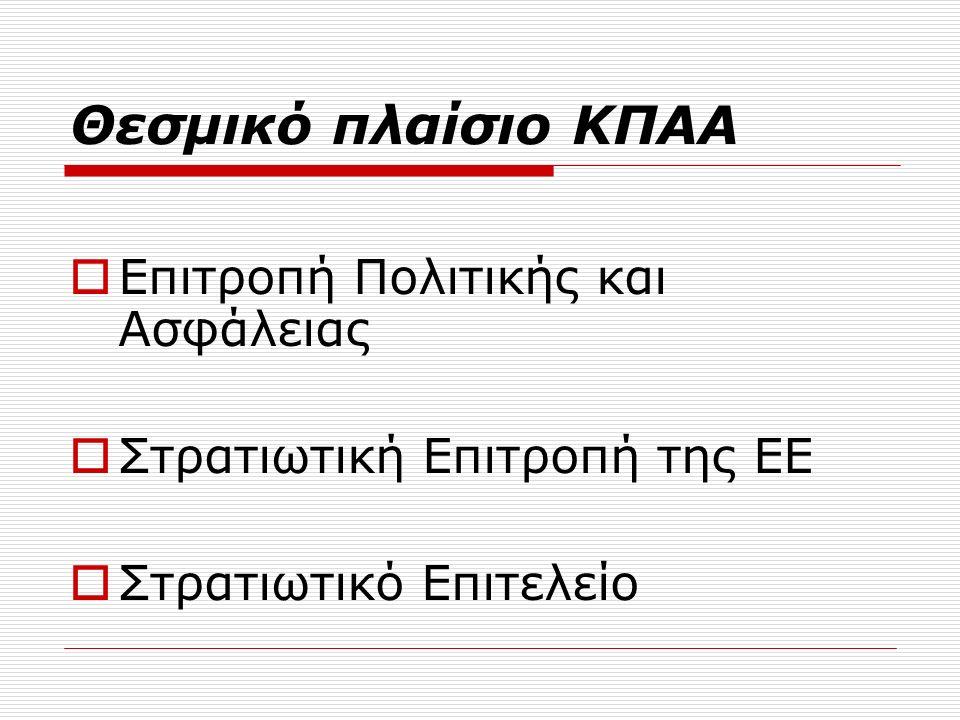 Θεσμικό πλαίσιο ΚΠΑΑ  Επιτροπή Πολιτικής και Ασφάλειας  Στρατιωτική Επιτροπή της ΕΕ  Στρατιωτικό Επιτελείο