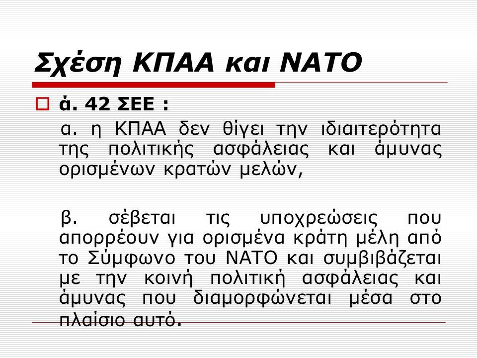 Σχέση ΚΠΑΑ και ΝΑΤΟ  ά. 42 ΣΕΕ : α.