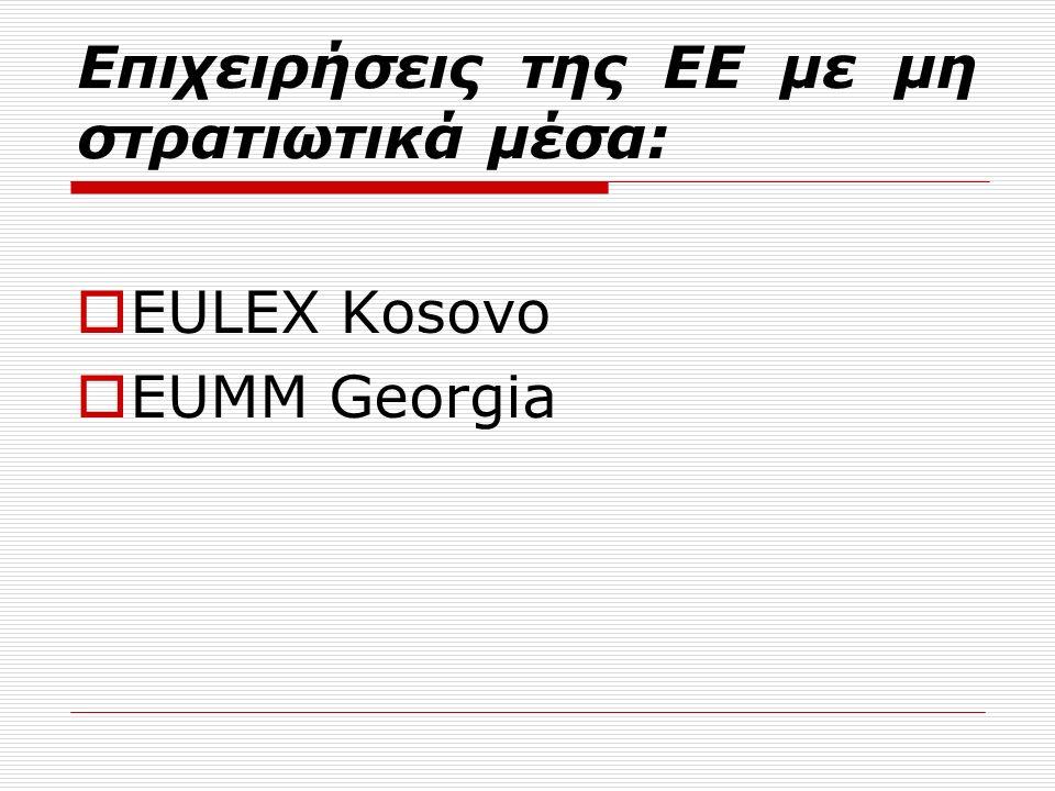 Επιχειρήσεις της ΕΕ με μη στρατιωτικά μέσα:  EULEX Kosovo  EUMM Georgia