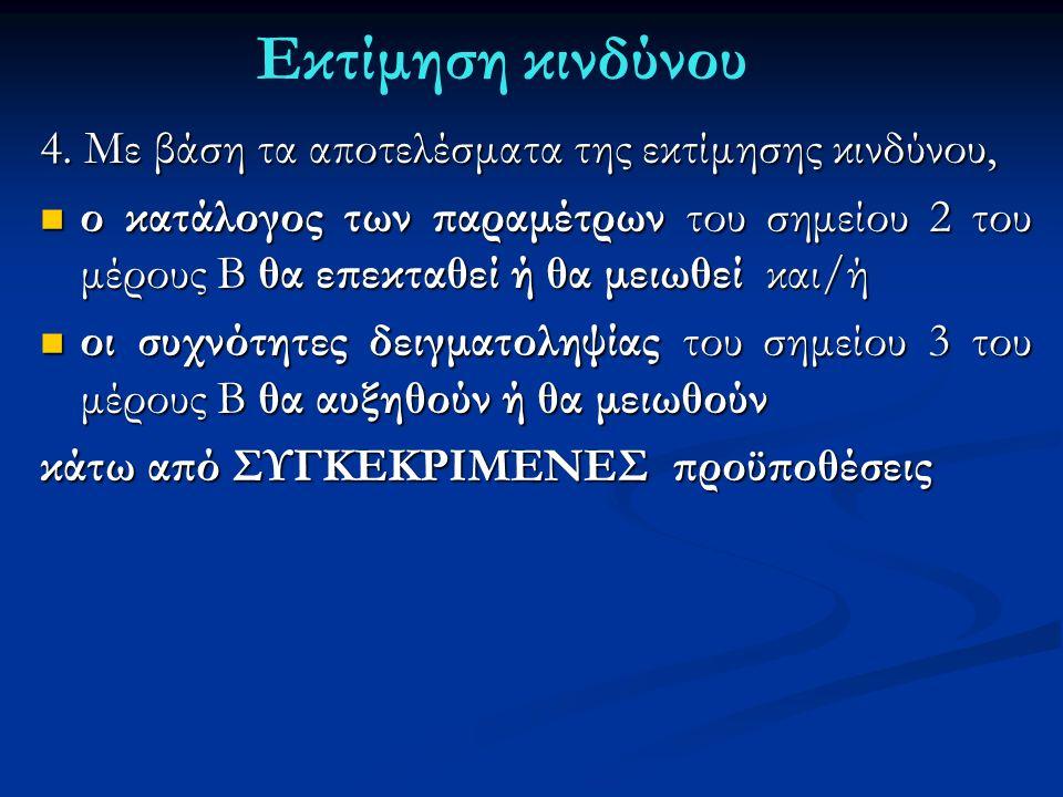 ΟΜΩΣ: α) η συχνότητα της δειγματοληψίας για το E.