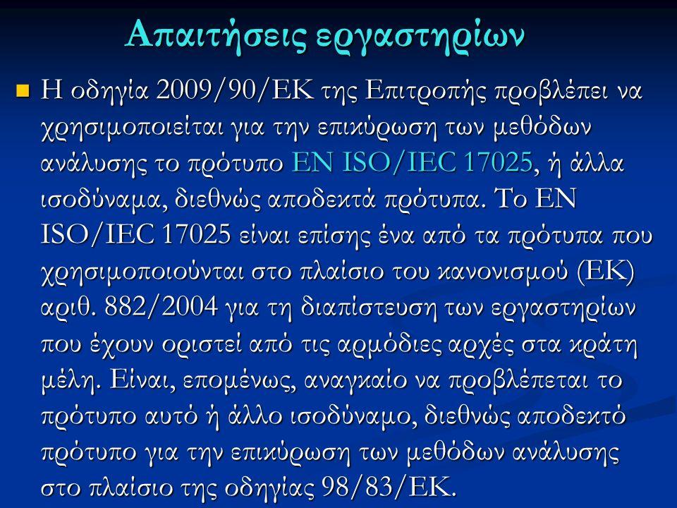 Απαιτήσεις εργαστηρίων Η οδηγία 2009/90/ΕΚ της Επιτροπής προβλέπει να χρησιμοποιείται για την επικύρωση των μεθόδων ανάλυσης το πρότυπο EN ISO/IEC 17025, ή άλλα ισοδύναμα, διεθνώς αποδεκτά πρότυπα.