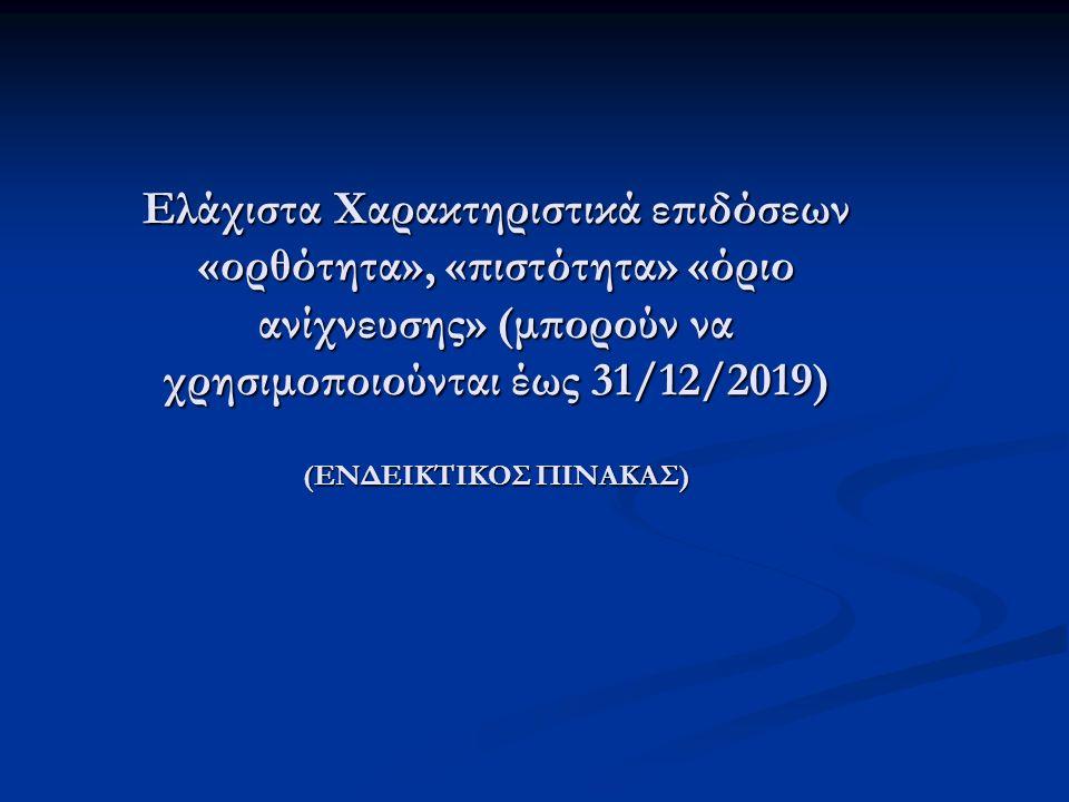 Ελάχιστα Χαρακτηριστικά επιδόσεων «ορθότητα», «πιστότητα» «όριο ανίχνευσης» (μπορούν να χρησιμοποιούνται έως 31/12/2019) (ΕΝΔΕΙΚΤΙΚΟΣ ΠΙΝΑΚΑΣ)