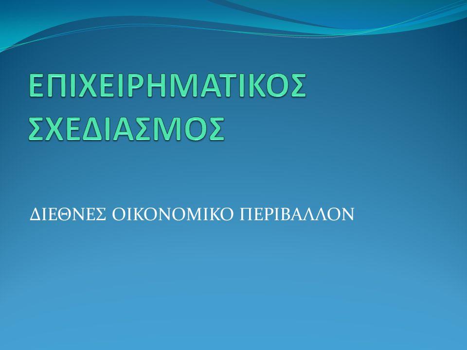 ΔΙΕΘΝΕΣ ΟΙΚΟΝΟΜΙΚΟ ΠΕΡΙΒΑΛΛΟΝ