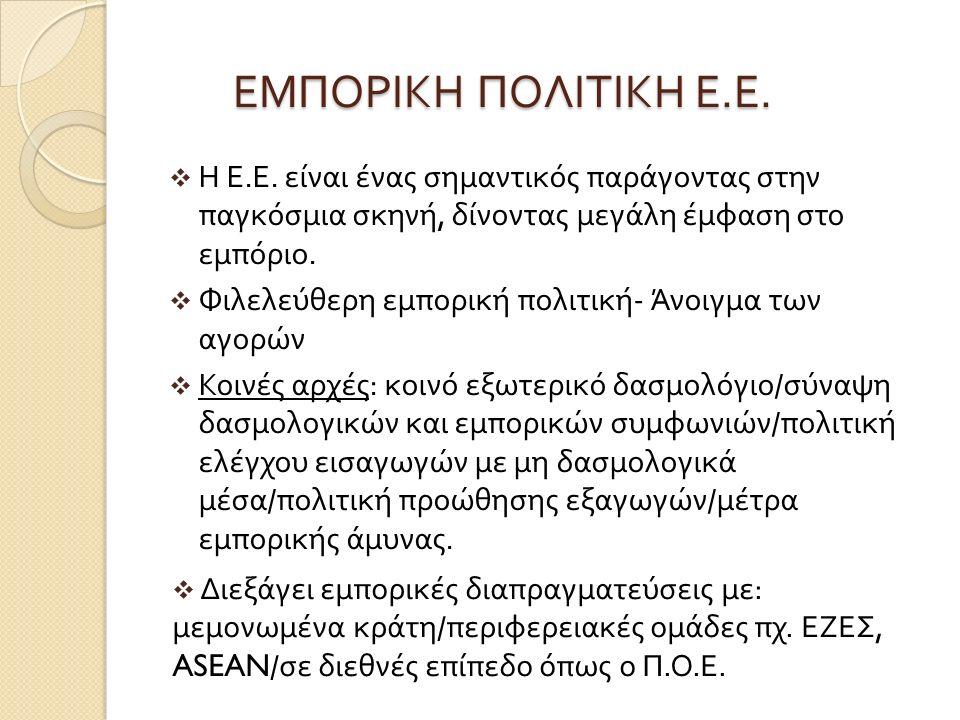 Ε. Ε - ΕΜΠΟΡΙΟ (1)