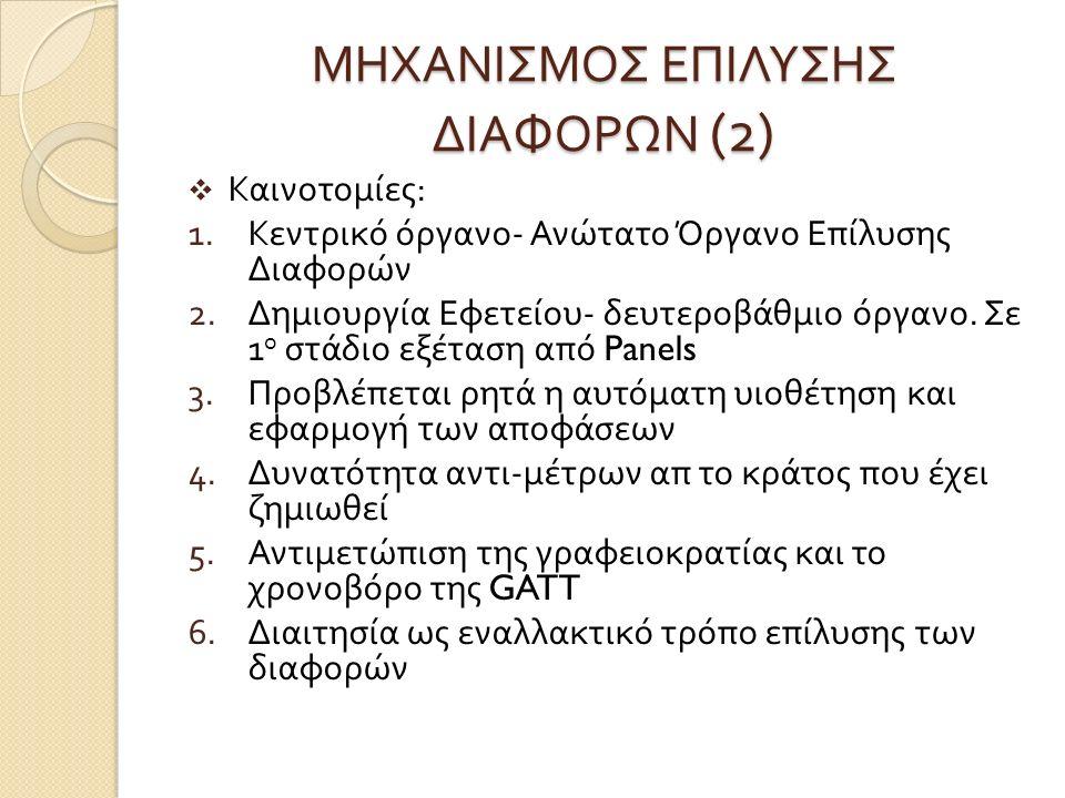 ΜΗΧΑΝΙΣΜΟΣ ΕΠΙΛΥΣΗΣ ΔΙΑΦΟΡΩΝ (2)  Καινοτομίες : 1.Κεντρικό όργανο - Ανώτατο Όργανο Επίλυσης Διαφορών 2.Δημιουργία Εφετείου - δευτεροβάθμιο όργανο.