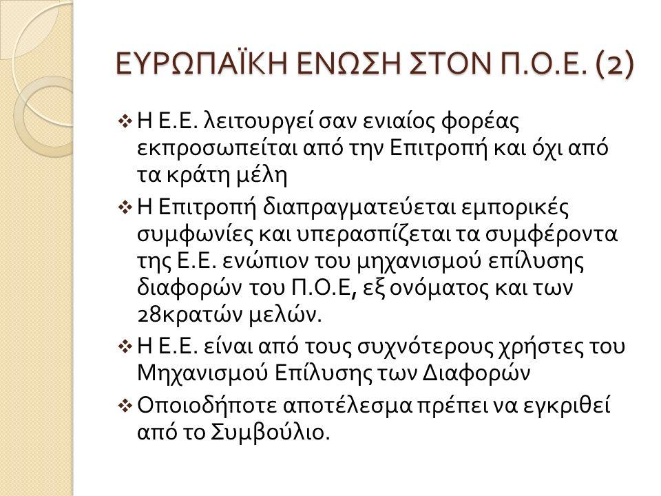 ΕΥΡΩΠΑΪΚΗ ΕΝΩΣΗ ΣΤΟΝ Π. Ο. Ε. (2)  Η Ε. Ε.
