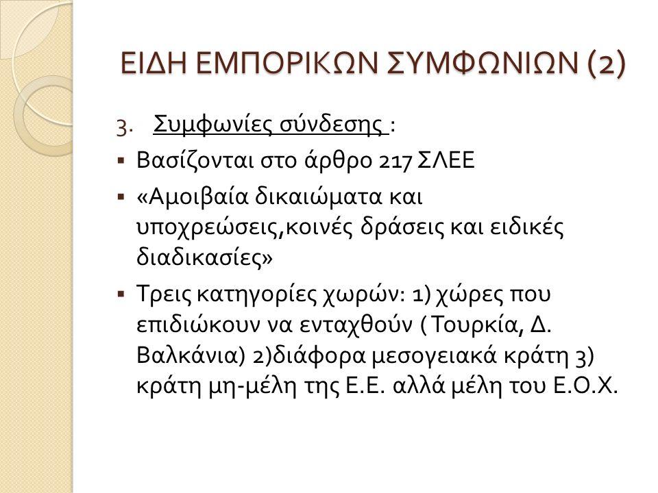 ΔΙΑΔΙΚΑΣΙΑ ΣΥΝΑΨΗΣ ΣΥΜΦΩΝΙΑΣ (1) I.