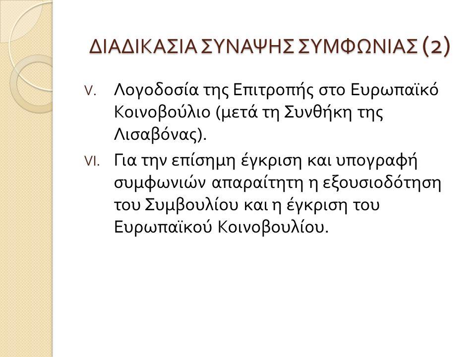 ΔΙΑΔΙΚΑΣΙΑ ΣΥΝΑΨΗΣ ΣΥΜΦΩΝΙΑΣ (2) V.