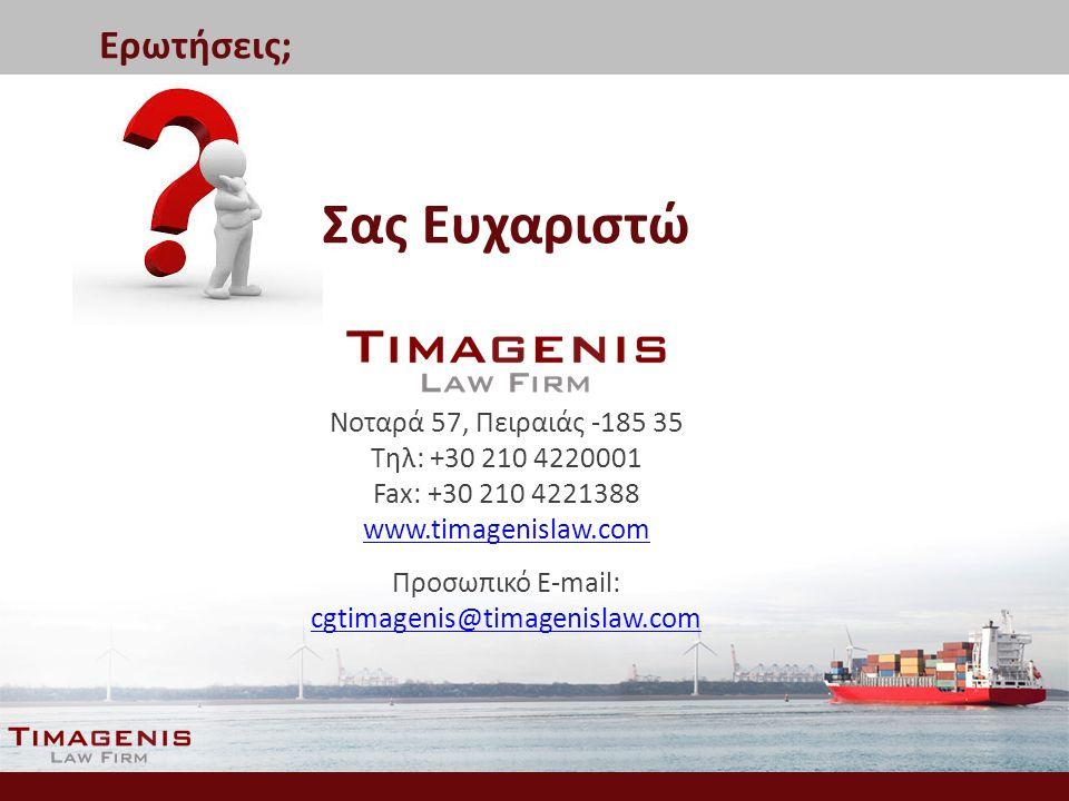 Νοταρά 57, Πειραιάς -185 35 Tηλ: +30 210 4220001 Fax: +30 210 4221388 www.timagenislaw.com Προσωπικό E-mail: cgtimagenis@timagenislaw.com Ερωτήσεις; Σας Ευχαριστώ