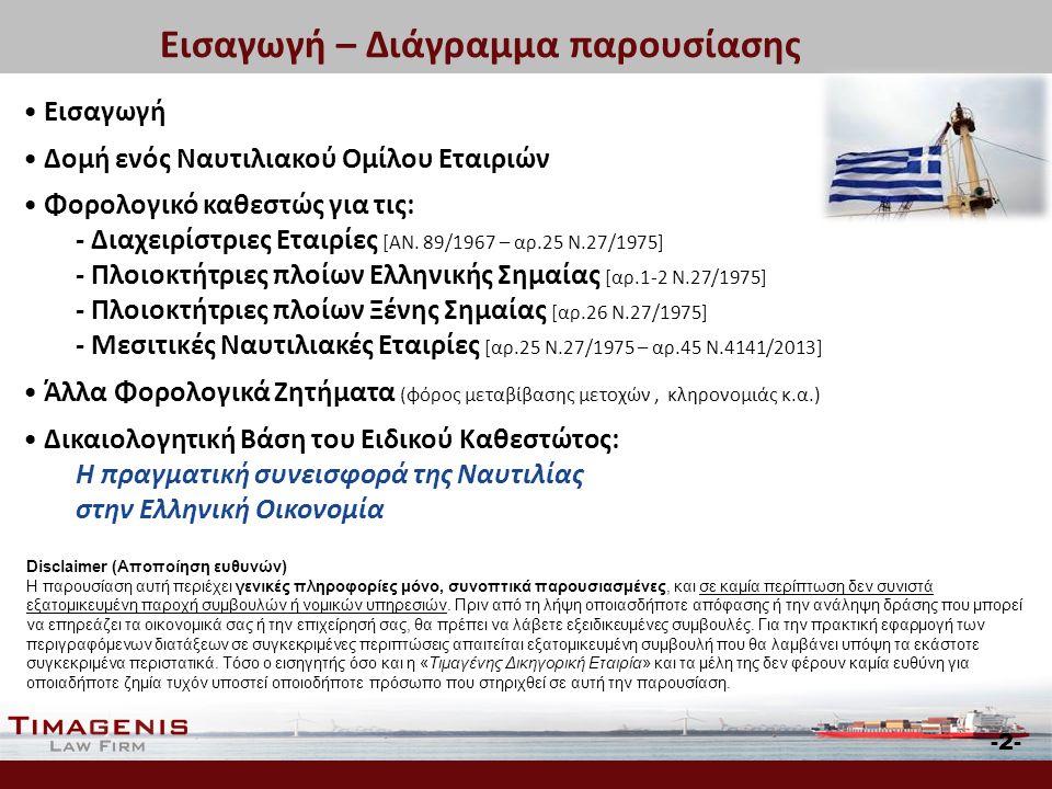 Εισαγωγή Δομή ενός Ναυτιλιακού Ομίλου Εταιριών Φορολογικό καθεστώς για τις: - Διαχειρίστριες Εταιρίες [ΑΝ.