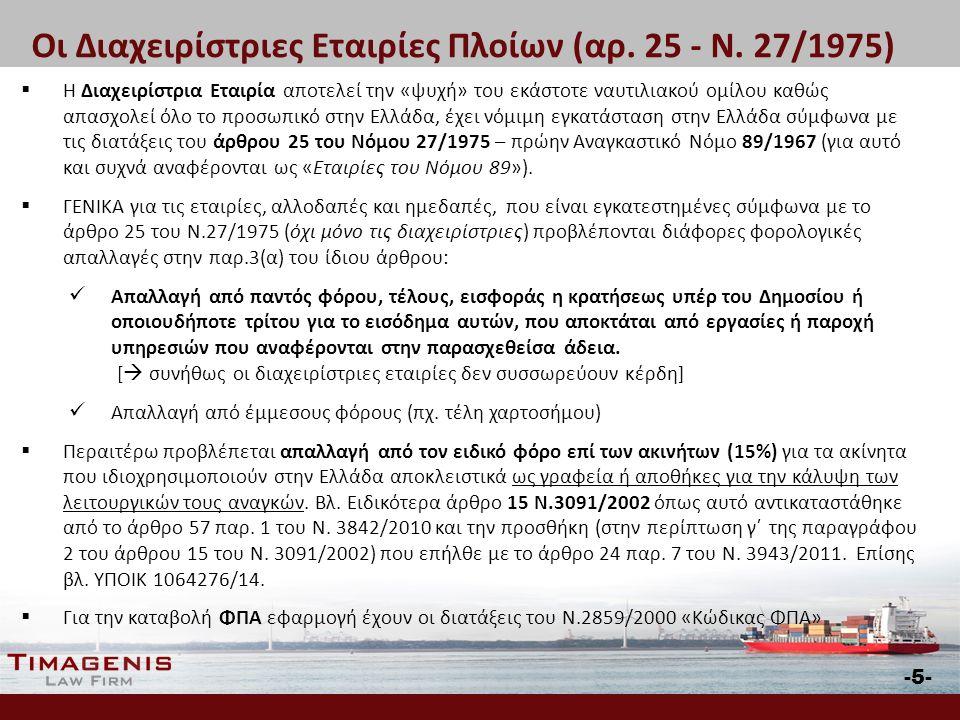  Γραφεία ή υποκαταστήματα δύναται να εγκατασταθούν στην Ελλάδα σύμφωνα με αρ.