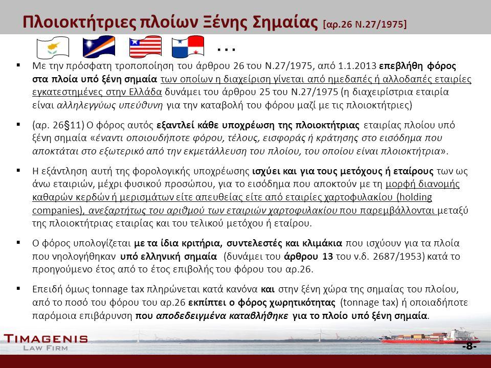 Παρατηρήσεις: -9--9- Πρόσθετες επιβαρύνσεις λόγω οικονομικής κρίσης:  Καταρχάς, διευκρινίζεται ότι σύστημα του tonnage tax εφαρμόζεται σε πάρα πολλές άλλες χώρες (εντός ή εκτός ΕΕ) πχ.