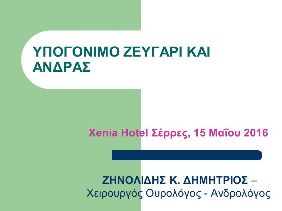 ΥΠΟΓΟΝΙΜΟ ΖΕΥΓΑΡΙ ΚΑΙ ΑΝΔΡΑΣ Xenia Hotel Σέρρες, 15 Μαΐου 2016 ΖΗΝΟΛΙΔΗΣ Κ.