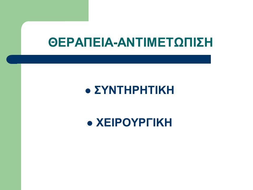 ΘΕΡΑΠΕΙΑ-ΑΝΤΙΜΕΤΩΠΙΣΗ ΣΥΝΤΗΡΗΤΙΚΗ ΧΕΙΡΟΥΡΓΙΚΗ