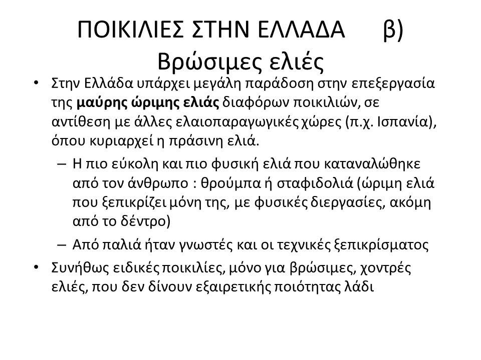 ΠΟΙΚΙΛΙΕΣ ΣΤΗΝ ΕΛΛΑΔΑ β) Βρώσιμες ελιές Στην Ελλάδα υπάρχει μεγάλη παράδοση στην επεξεργασία της μαύρης ώριμης ελιάς διαφόρων ποικιλιών, σε αντίθεση μ