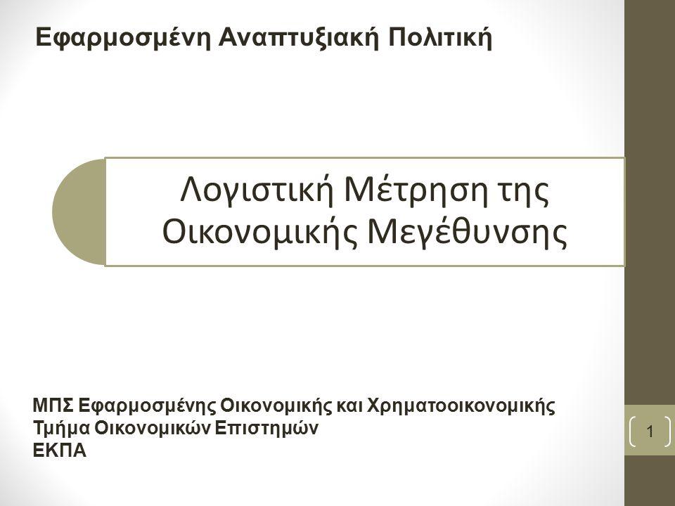 Λογιστική Μέτρηση της Οικονομικής Μεγέθυνσης 1 Εφαρμοσμένη Αναπτυξιακή Πολιτική ΜΠΣ Εφαρμοσμένης Οικονομικής και Χρηματοοικονομικής Τμήμα Οικονομικών