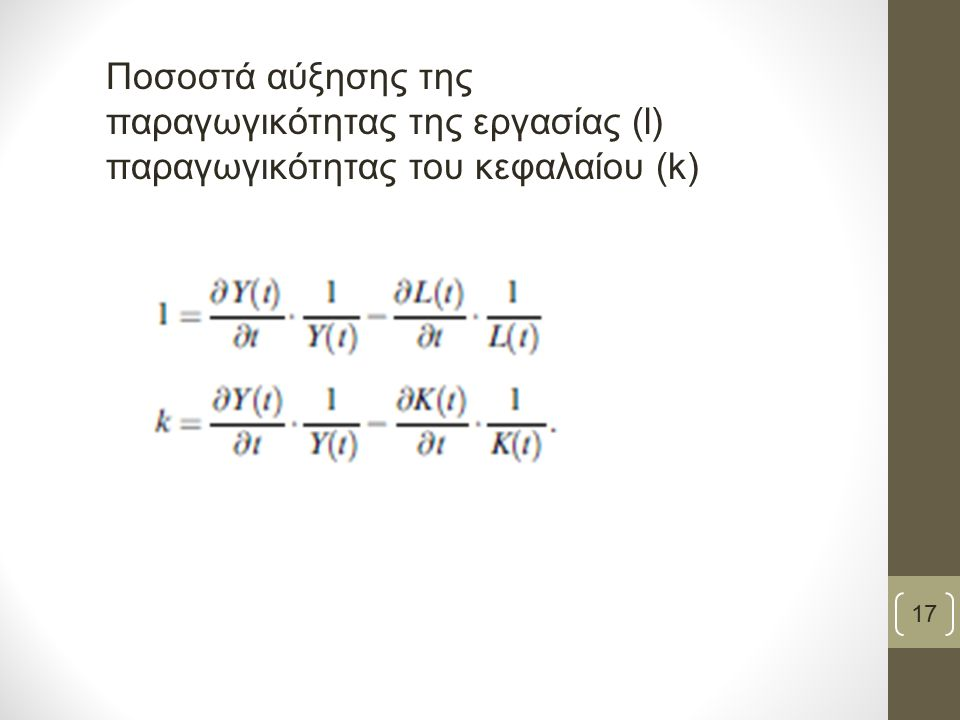 Ποσοστά αύξησης της παραγωγικότητας της εργασίας (l) παραγωγικότητας του κεφαλαίου (k) 17