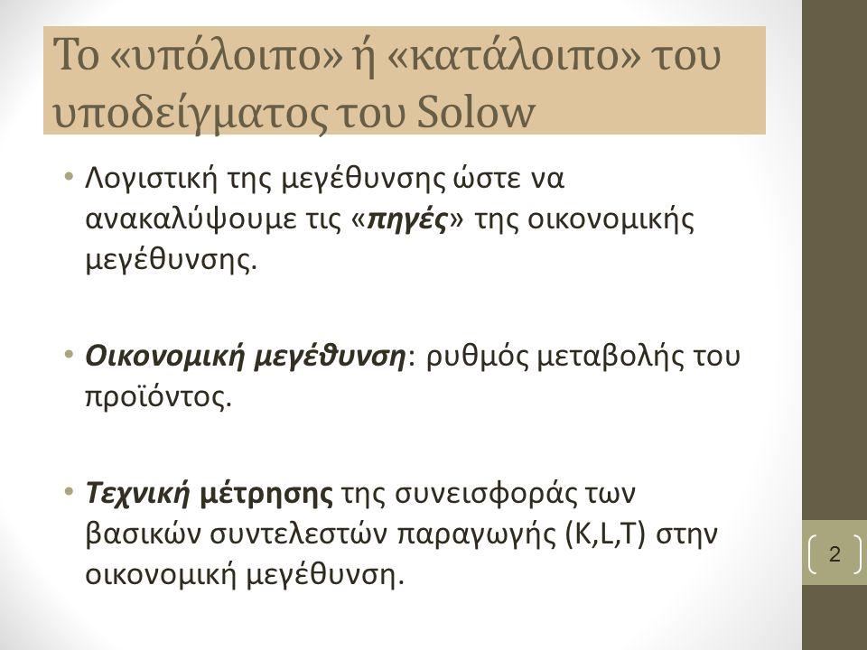 Το «υπόλοιπο» ή «κατάλοιπο» του υποδείγματος του Solow Λογιστική της μεγέθυνσης ώστε να ανακαλύψουμε τις «πηγές» της οικονομικής μεγέθυνσης.