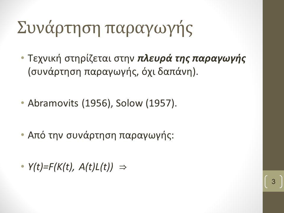 Συνάρτηση παραγωγής Τεχνική στηρίζεται στην πλευρά της παραγωγής (συνάρτηση παραγωγής, όχι δαπάνη). Abramovits (1956), Solow (1957). Από την συνάρτηση