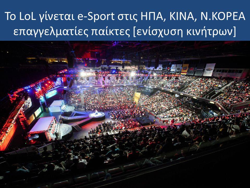Το LoL γίνεται e-Sport στις ΗΠΑ, ΚΙΝΑ, Ν.ΚΟΡΕΑ επαγγελματίες παίκτες [ενίσχυση κινήτρων]