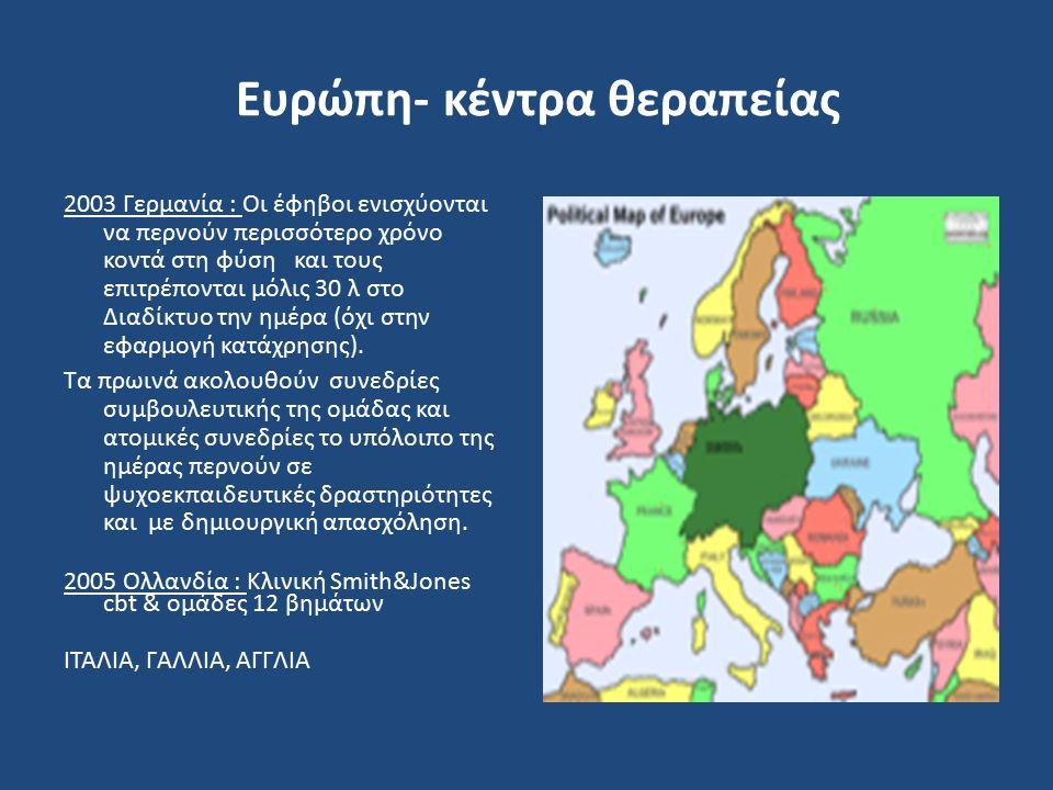 Ευρώπη- κέντρα θεραπείας 2003 Γερμανία : Οι έφηβοι ενισχύονται να περνούν περισσότερο χρόνο κοντά στη φύση και τους επιτρέπονται μόλις 30 λ στο Διαδίκ