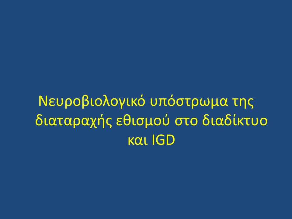 Νευροβιολογικό υπόστρωμα της διαταραχής εθισμού στο διαδίκτυο και IGD