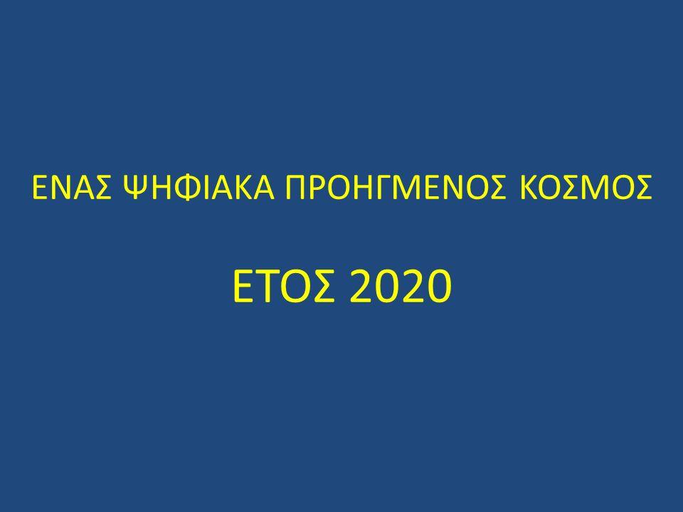 ΕΝΑΣ ΨΗΦΙΑΚΑ ΠΡΟΗΓΜΕΝΟΣ ΚΟΣΜΟΣ ΕΤΟΣ 2020
