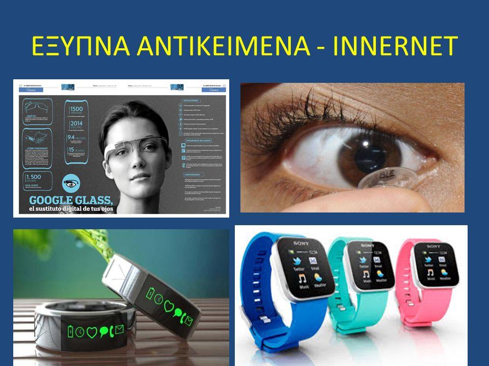 Η ορθή κλινική αξιολόγηση πρέπει να γίνεται από Παιδοψυχίατρο ή Ψυχίατρο και περιλαμβάνει: Αξιολόγηση του βαθμού της χρήσης του διαδικτύου μέσω πιστοποιημένων κλιμάκων - Ψυχομετρικά εργαλεία YDQ (προσαρμογή στον Ελληνικό πληθυσμό Siomos et al.