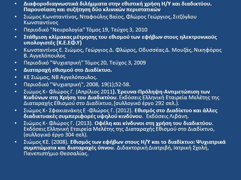 Διαφοροδιαγνωστικά διλήμματα στην εθιστική χρήση Η/Υ και διαδικτύου. Παρουσίαση και συζήτηση δύο κλινικών περιστατικών Σιώμος Κωνσταντίνος, Νταφούλης