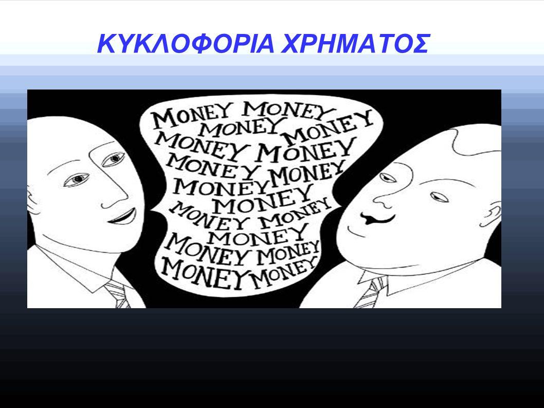 ΚΥΚΛΟΦΟΡΙΑ ΧΡΗΜΑΤΟΣ