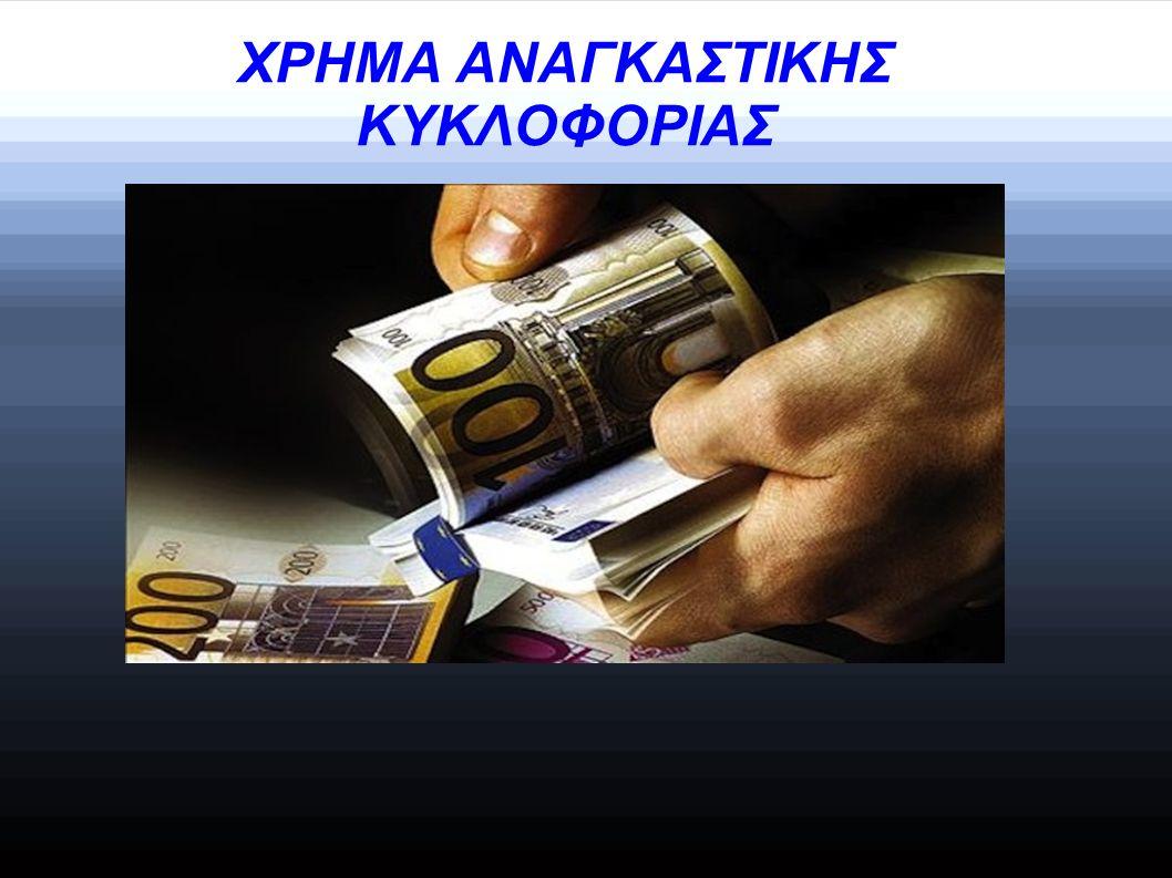 ΚΥΚΛΟΦΟΡΙΑ ΧΡΗΜΑΤΟΣ Το χρήμα πρέπει να κυκλοφορεί και ν αλλάζει συνεχώς χέρια.