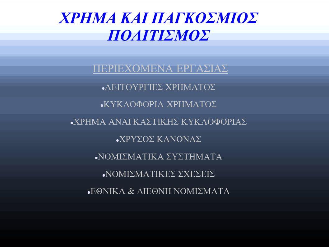 ΧΡΥΣΟΣ ΚΑΝΟΝΑΣ