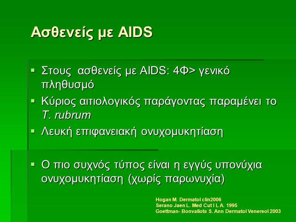 Ασθενείς με AIDS  Στους ασθενείς με AIDS: 4Φ> γενικό πληθυσμό  Κύριος αιτιολογικός παράγοντας παραμένει το T.