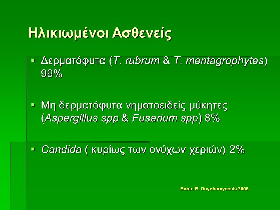 Ηλικιωμένοι Ασθενείς  Δερματόφυτα (T. rubrum & T.